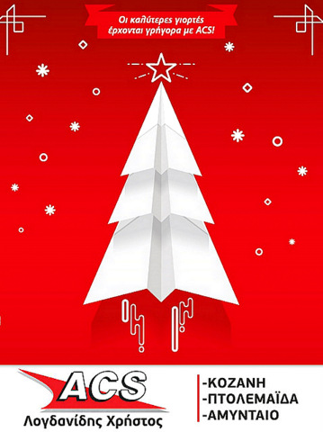 ACS Christmas