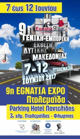 Egnatia Expo 2017