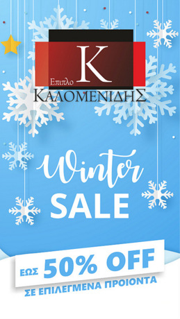 KALOMENIDIS winter SALE 2020 BANNER 2B 003