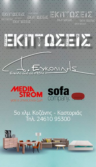 efkolidis