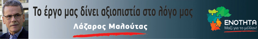 banners new ekloges stena Maloytas 001