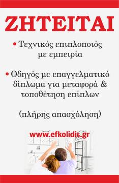 Eukolidis Aggelia
